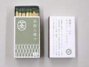 硫黄臭のない「茶殻入りマッチ」、マッチ製造メーカーと伊藤園がコラボ開発