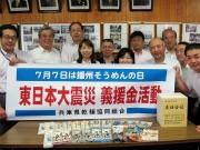 姫路駅前で播州そうめん無料配布-義援金を集める募金活動も