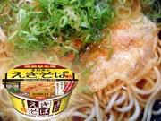 姫路駅「えきそば」カップ麺、ニーズに応え4回目の販売へ-近畿地区限定