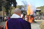 姫路・増位山随願寺で鬼追い行事 踊りと炎の競演