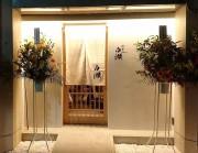 姫路・呉服町に日本料理店 兵庫産海の幸、山の幸でコース料理