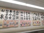 弘前の書道展が「自由すぎる」と話題に-日本酒の銘柄だけを書いた作品など