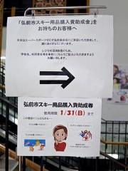 弘前市のスキー用品割引券、使用期限迫る 市教委が利用呼び掛け