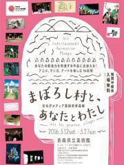 青森で文化庁メディア芸術祭青森展 県内ゆかりのアーティストら出演