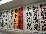 弘前で「自由すぎる」書道展、今年も 「名刀」「力士」「深海生物」などテーマに