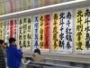 弘前で「自由すぎる」書道展 「北斗の拳」「残念な体の生き物」などテーマに
