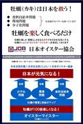 カキ情報に特化した「オイスターペディア」-広島のカキ情報も