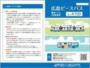 広島市内の電車とバスが一日乗り放題の乗車券 「広島ピースパス」が継続販売へ