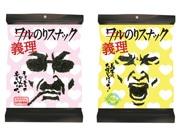 広島弁メッセージ入りスナック菓子にバレンタイン限定商品「義理のりスナック」登場