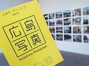 広島のギャラリー4カ所で「広島写真」展 共通テーマ設け、5人のアーティストが表現
