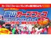広島で「雪山カープフェス」 スキーシーズン開幕に合わせ企画