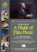 ホーチミン市で新年を祝う映画音楽コンサート J.シュトラウスやF.レハールなども