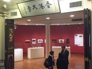 香港で漆芸作品展覧会 漆器に宿る日本の美意識を海外で伝える