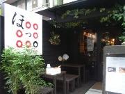 麹町に「ちょっと」バー「ほっ。」-日本酒・菊姫は東京一の品ぞろえ