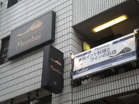 「カレー料理合コン」盛況-神楽坂のインド料理店「ムンバイ」が開く