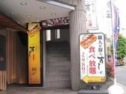 神楽坂にすし食べ放題の店、早くも人気に-すし職人養成学校が出店