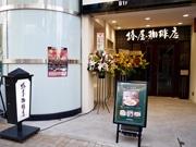 神楽坂通りに「椿屋珈琲店」 神楽坂エリアのカフェ事情に新たな動き