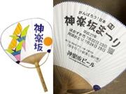 「神楽坂俳句・川柳大賞」 大賞作品は「神楽坂まつり」うちわに掲載も