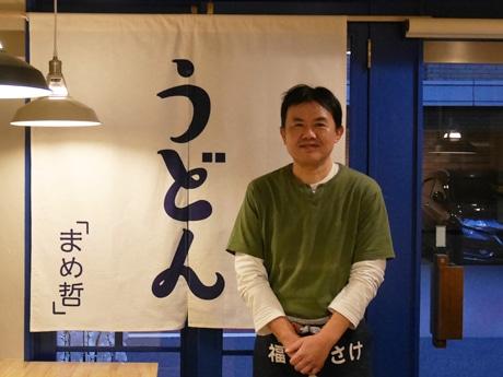 飯田橋にさぬきうどん「まめ哲」 自家製麺といりこダシにこだわり