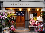 神楽坂に炭火焼き鳥と串天の店「和桜」 「和んグループ」3店舗目