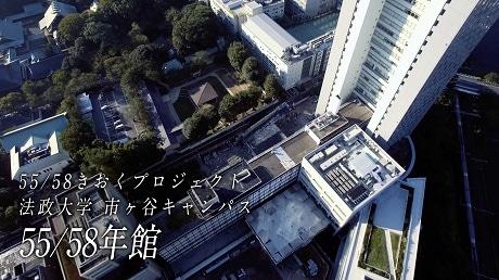 法政大、解体進む「55/58年館」のドローン空撮映像を公開