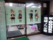 乙女ロードに女性向け同人小説専門店「K-BOOKS池袋ノベル館」