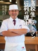 TOKIOの松岡さんが村林先生役に-「高校生レストラン まごの店」がドラマ化