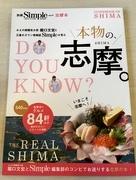 志摩市のガイドブック「志摩本」発売へ ご当地グルメ、サミット情報を収録