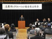 三重県に12番目の「レクリエーション協会」、志摩市に誕生