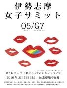 「伊勢志摩女子サミット」三重県初のLGBTレインボーブライダルショー