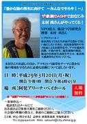 志摩で「DASH海岸」木村尚さん講演 「全国アマモサミット」キックオフイベント