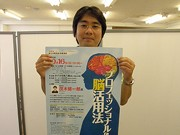 脳科学者・茂木健一郎さん、石垣で講演会開催へ