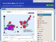 「みんなで作る八重山ハザードマップ」−石垣の市民グループが作成