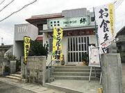 石垣・白保に居酒屋新店 美崎町から移転、地元密着型に