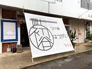 石垣につけ麺新店 栃木県に次ぐ3店舗目