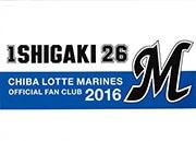 石垣の千葉ロッテファンクラブ「ISHIGAKI26」、16日から会員受け付け