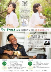 石垣島の池田真作さんとIRISさん、CDアルバム発売記念ライブ