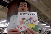伊豆の書店が50年ぶり「里帰り」出店 地域の特長生かした書店づくりへ