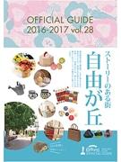 地元商店街が企画編集 「自由が丘オフィシャルガイドブック」最新号発売