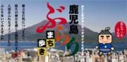 「鹿児島ぶらりまち歩き」に新コース追加-無料体験