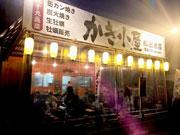 鹿児島・宇宿に期間限定かき小屋「脇田水産」 名物は「缶かん焼き」