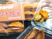 鹿児島のギョーザ店が新商品 店主妻の「ギョーザダイエット」成功も売りに