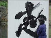 志布志市、名水と「志」をテーマにした動画を公開 武田双雲さんの書道パフォーマンスで