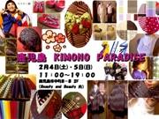 鹿児島で着付け&和装小物販売イベント 「着物をもっと身近に」