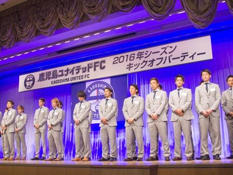 鹿児島ユナイテッドFCがキックオフパーティー 新シーズンに向け抱負語る