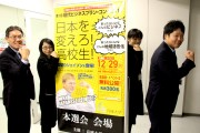 兵庫大学、高校生「ビジネスプラン・コンペ」初開催 地域活性プランなど計13プラン