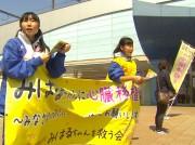 加古川駅前で「みはるちゃんを救う会」募金活動 心臓移植2億4,000万円目標に