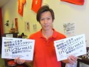 加古川のラーメン店でスタンプラリー企画 地元ラーメン店9店が連携