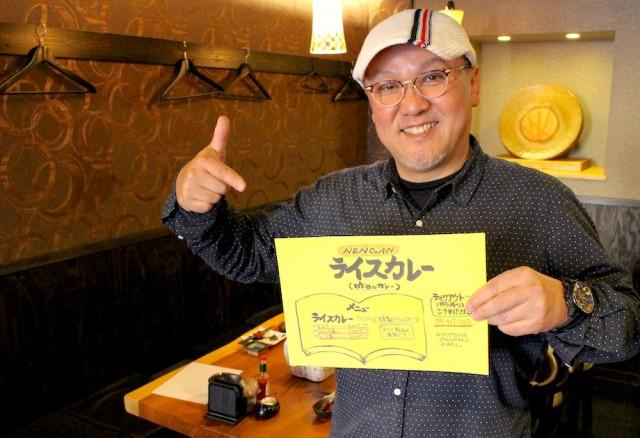 加古川の居酒屋で新メニュー「念願ライスカレー」 また食べたくなる味目指す