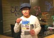加古川で「ギターパンダ&カニコーセン」ライブ コラボメニュー限定販売も